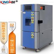 可编程高低温试验箱复层式温湿度试验箱恒温干燥箱