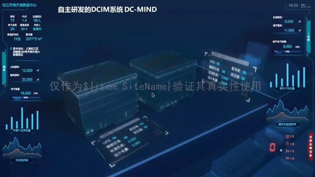 DCS德衡数据携全预制分段构建解决方案亮相第九届DCD>Hyperscale | Beijing数据中心旗舰大会