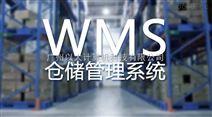 可溯源的WMS仓储管理系统广州以大
