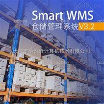 Smart WMS 仓库管理系统 V3.2 库存管理模块