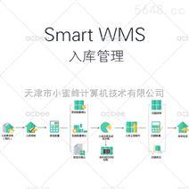 Smart WMS 仓库管理系统 V3.2 入库管理模块