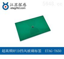 江苏探感超高频RFID挡风玻璃标签2