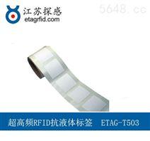 超高頻RFID抗液體標簽