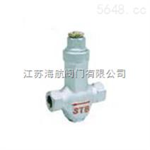 STB-16C|STB-25C可调恒温式疏水阀