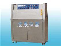荧光紫外灯试验箱/UV紫外线老化测试箱/人工老化试验机/紫外光加速耐候试验箱