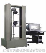 金属材料电子式拉力试验机(10-50KN)