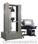 金属材料电子式万能试验机(10-50KN)
