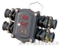 BHD2系列矿用隔爆型低压电缆接线盒