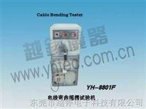 YH-8801F电线弯折摇摆试验机