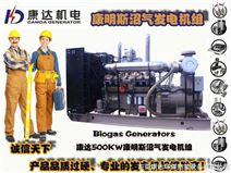 500KW沼气发电机组、低碳节能、500KW沼气发电机组、节能环保