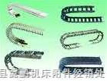 TLF型上下复合拖链/机床拖链/机床附件