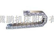 TLG型机床专用钢铝坦克链生产厂家