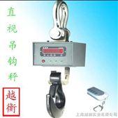 上海3T电子吊秤厂家,上海3T电子吊秤公司,上海3T电子吊秤价格
