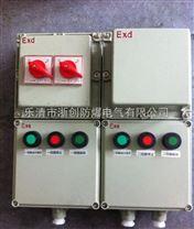 BQC-9防爆型磁力启动器