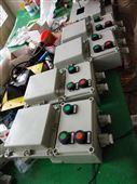 远程控制电机正反转防爆电磁启动器