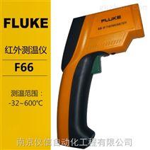 FLUKE福禄克红外测温仪F66
