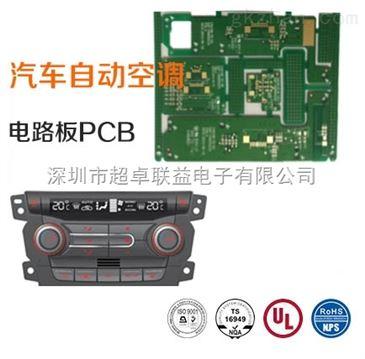 汽车电路板 汽车自动空调电路板pcb