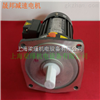 200W-1/4HP臺灣晟邦精密工業|城邦減速馬達