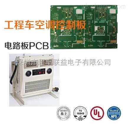 汽车电路板 工程车空调控制板电路板pcb