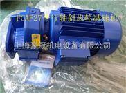 FCA97清华机电制造硬齿面减速机