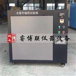 建筑密封材料水紫外线辐照试验箱SZW-4型