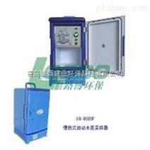 LB-8000F自动水质采样器 (便携式)