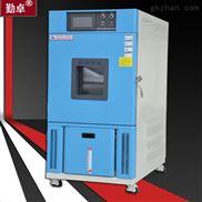 36L小型高低温箱,高温测试箱