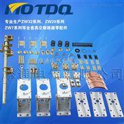 ZW8高压真空断路器、ZW8摩通真空断路器配件