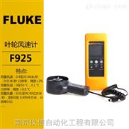 FLUKE福禄克F925叶轮式风速测试仪