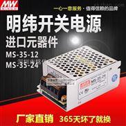 小体积单组输出开关稳压监控电源MS-35W-24V