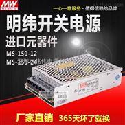 小体积单组直流开关稳压电源MS-150W-12V