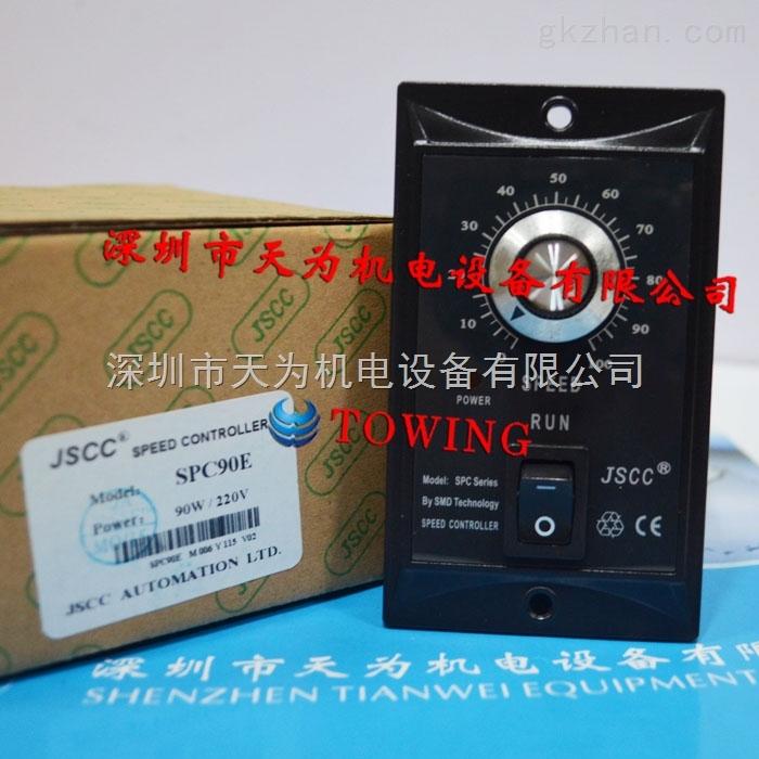 spc90e电机调速器 精研jscc