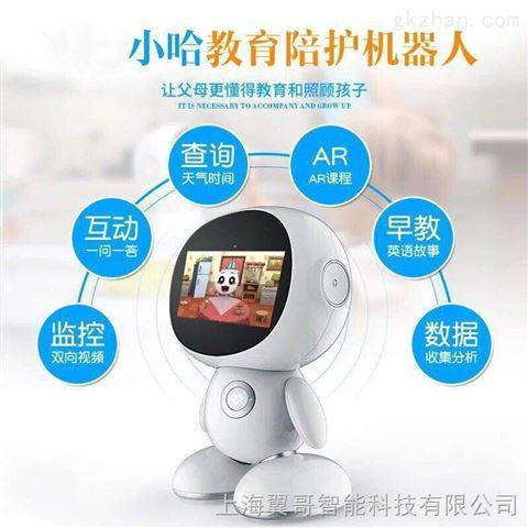 智能早教教育小哈机器人