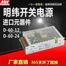 工控防雨电源D-60W机械工业电源双组输出