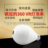 智能家居厂家直销智能灯泡摄像头一件代