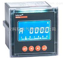 安科瑞智能直流电能表P72L-DI