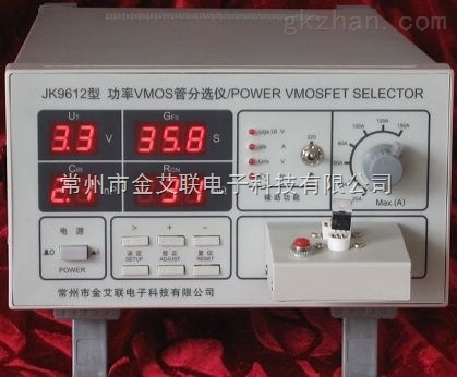 供应JK9612场效应管分选测试仪