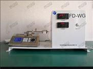 供应孚然德实验室用精密水蒸气发生器厂家定制