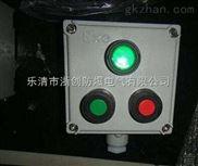 采购防爆按钮盒LA53-2