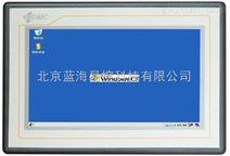 蓝海易控嵌入式人机界面触控屏无风扇工控机