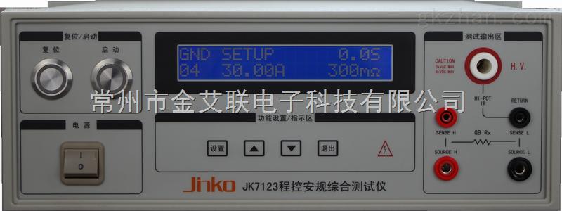 供应JK7123程控安规综合测试仪