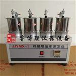 JJYMX-1沥青路面新标准纤维吸油率测定仪