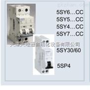 5SY/5SN/5SP-深圳西门子低压微型断路器代理商
