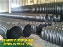 300洛阳DN1000钢带缠绕波纹管厂家