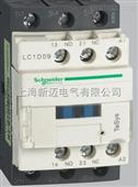 施耐德接触器LC1D09
