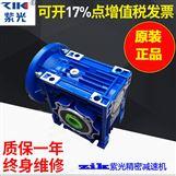 厂家直销zik紫光全系列减速机现货价格