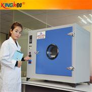 高温试验箱HK-72E