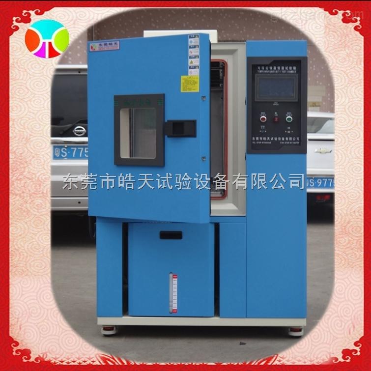 可靠性恒温恒湿试验箱东莞专业生产厂家