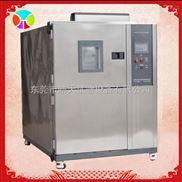 台湾冷热冲击试验箱