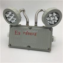 BAJ52LED防爆应急灯 双头防爆消防应急LED灯